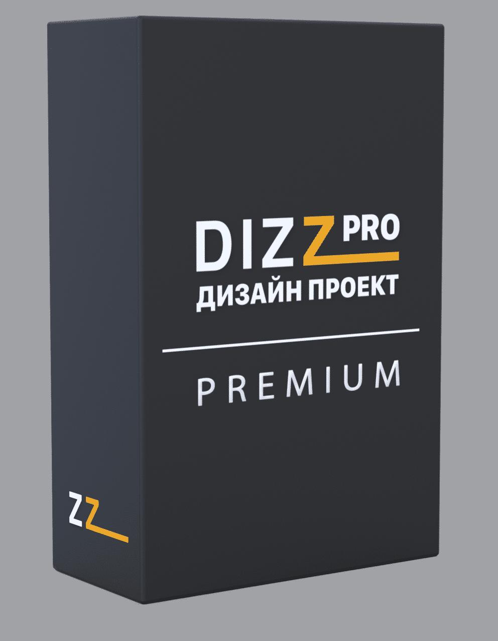 Стоимость премиум дизайн-проекта