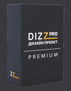 Дизайн-проект премиум