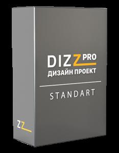 Дизайн-проект: пакет стандарт